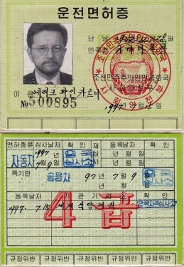 DPRK driver's licence, front and back.